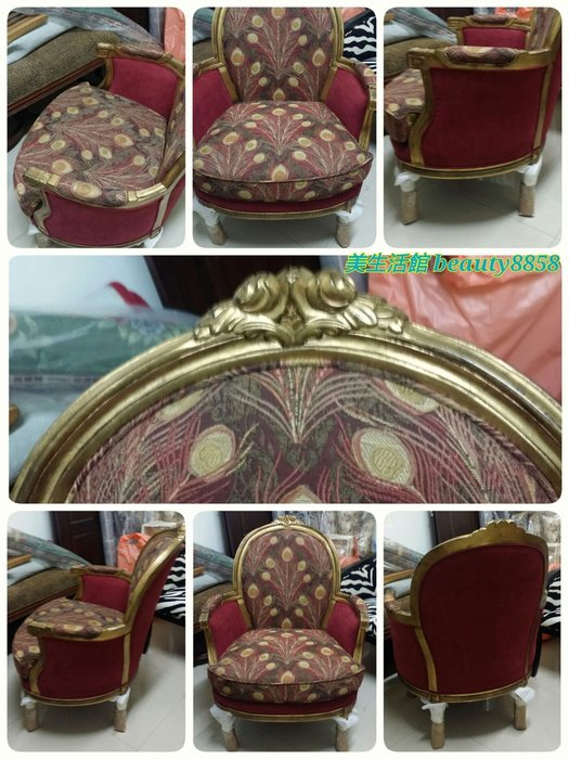 OUTLET限量低價出清英式古典風格維多利亞華麗刷舊雕刻金質感孔雀主人椅/單人沙發椅/玄關椅