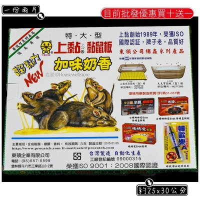 上黏二入大黏鼠板(約30x25公分)買十送一 ↪台灣製造 ↪批發價 ↪買多划算