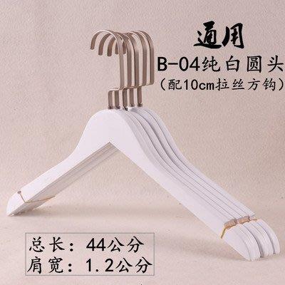 現代女士服裝店純白色實木衣架木頭衣撐褲架