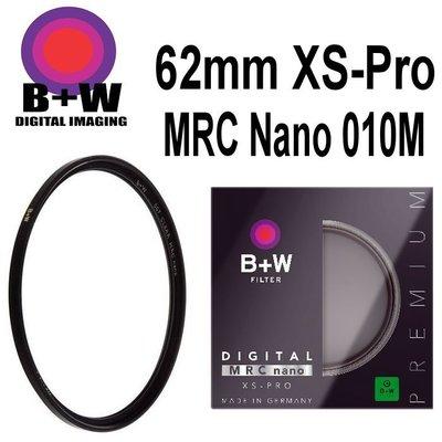 永佳相機_B+W XS-Pro 62mm 010M UV MRC nano 超薄奈米鍍膜保護鏡 德國製 UV XSP