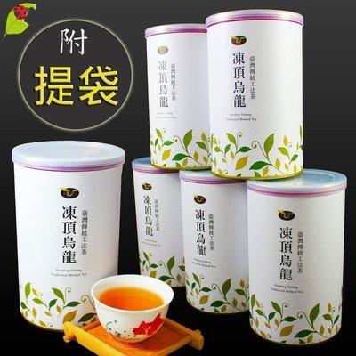 傳統滋味凍頂烏龍茶葉6罐組(150g/罐)【龍源茶品】-台灣茶