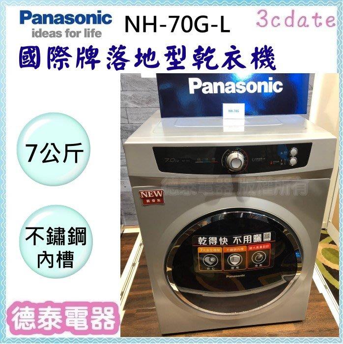 Panasonic【 NH-70G-L】國際牌7公斤落地型乾衣機【德泰電器】