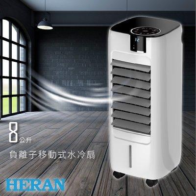 【限時促銷】禾聯 HWF-08L1 8公升 水冷氣 空調扇 冷風機 省電 居家家電 熱銷 電風扇