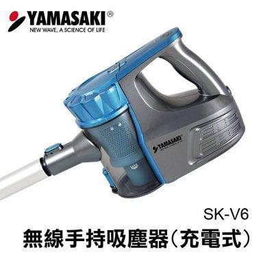 【大頭峰電器】YAMASAKI 山崎 ...