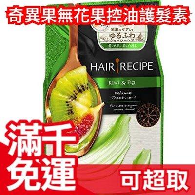 日本【精華素補充包 330ml】Hair Recipe 奇異果無花果控油蓬鬆護 潤髮 頭髮食譜 無矽靈❤JP Plus+