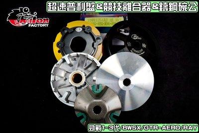 仕輪 超速普利盤&競技離合器&鑄鋼碗公 傳動 全套 適用於 勁戰 一代戰 二代戰 三代戰 BWSX GTR RAY