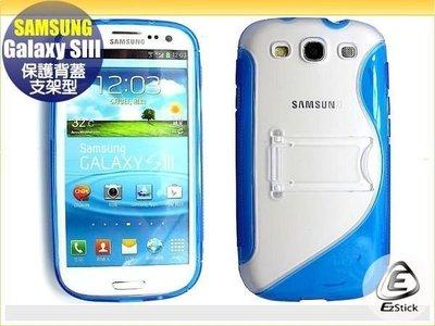 【EZstick】三星 SAMSUNG 支架型清水套(藍色) Galaxy S3 I9300 立架 支架 保護套 保護背殼