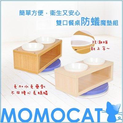 【MOMOCAT摸摸貓】D17。雙口餐桌防蟻魔墊組。現貨─口字型寵物貓狗餐桌瓷碗免加水免藥劑保護飼料食物擋螞蟻不會長螞蟻