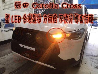 (小鳥的店)豐田 2020-21 Corolla Cross T20 雷 LED方向燈 內鍵解碼電阻 台製 頭燈 二入
