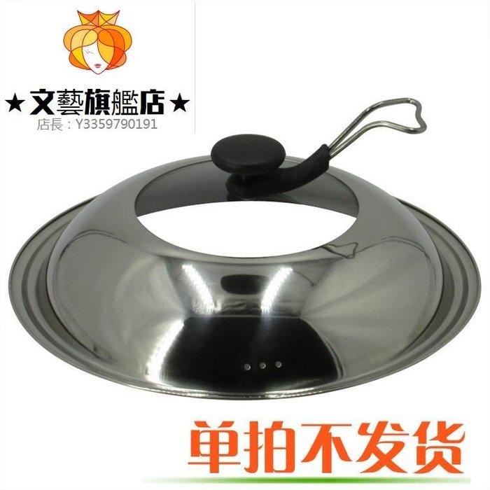 預售款-WYQJD-不銹鋼鍋蓋 可立可視半透明玻璃組合加厚鍋蓋32cm 34cm 36cm 38cm*優先推薦