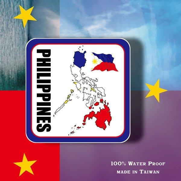 【衝浪小胖】菲律賓國旗領土防水、抗UV登機箱貼紙/多尺寸、各國都有賣和客製/Philippine