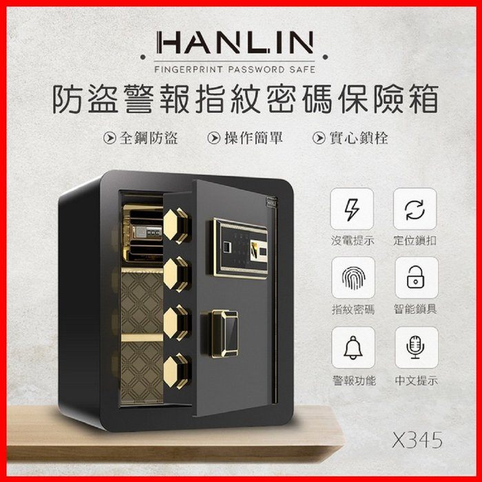 HANLIN-X345 指紋觸控密碼保險箱 防盜警報語音提示 約21公斤 全鋼材 指紋鎖 金庫 財物櫃 保險櫃