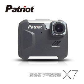 【皓翔】愛國者 X7 1080P 聯詠96655+SONY感光元件 超強夜視首選 台灣製造 缺貨中