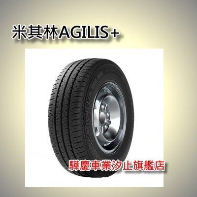 【 驊慶輪胎旗鑑店】米其林AGILIS+ 205-65-16C、205-75-16C、215-65-16C