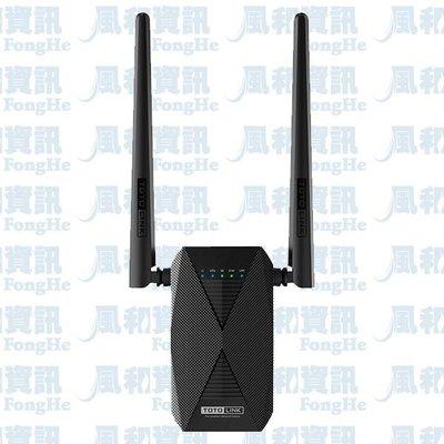TOTO-LINK EX1200T AC雙頻無線訊號強波器【風和網通】