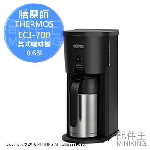 日本代購 空運 THERMOS 膳魔師 ECJ-700 美式 咖啡機 真空斷熱 保溫 保冷 0.63L