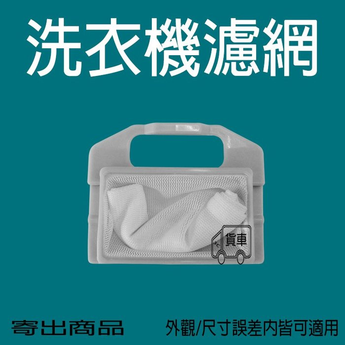 FRIGIDAIRE 富及第洗衣機濾網 FAW-1026DS FAW-1038DW FAW-1038DN 富及第洗衣濾網