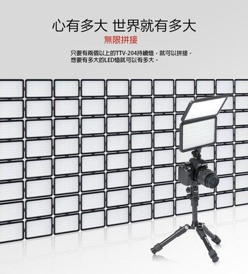 【控光後衛】TTV-204 雙色溫LED 攝影燈 超薄 貼片製程 省電 取代太陽燈 台北市