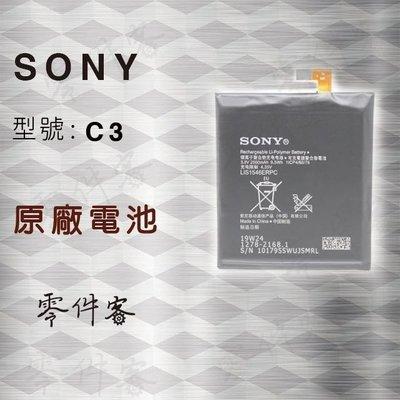 Sony C3 T3 電池