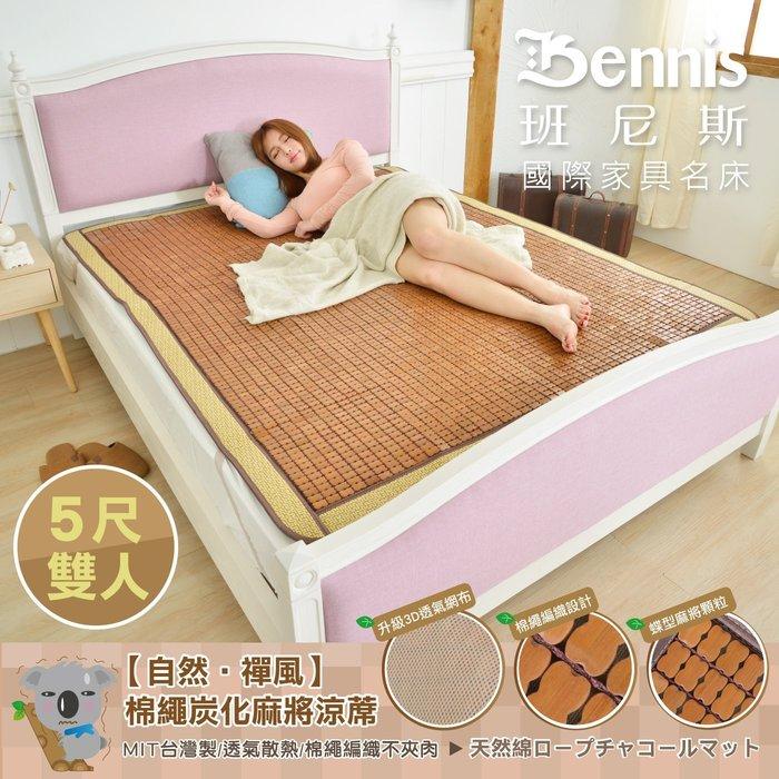【班尼斯國際名床】~【5尺雙人】【自然‧禪風】棉繩炭化麻將涼蓆(升級3D透氣網布)(附收納袋)