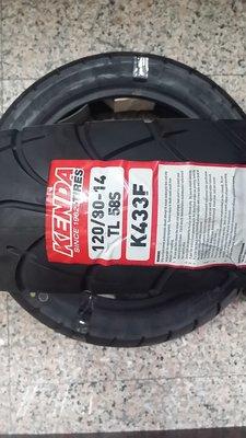 **勁輪工坊**(機車輪胎專賣店) KENDA K433F 120/70/14  120/80/14