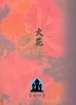 【愛樂城堡】=鋼琴譜=熱門韓劇主題曲~火花~天堂.無言歌.悲歌.Longing. Dj v