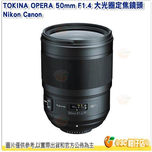 @3C 柑仔店@ TOKINA OPERA 50mm F1.4 FF 大光圈定焦鏡頭 Nikon Canon 正成公司貨