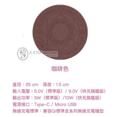 1634540 魔法陣無線充電器 Magic Array Wireless Charger