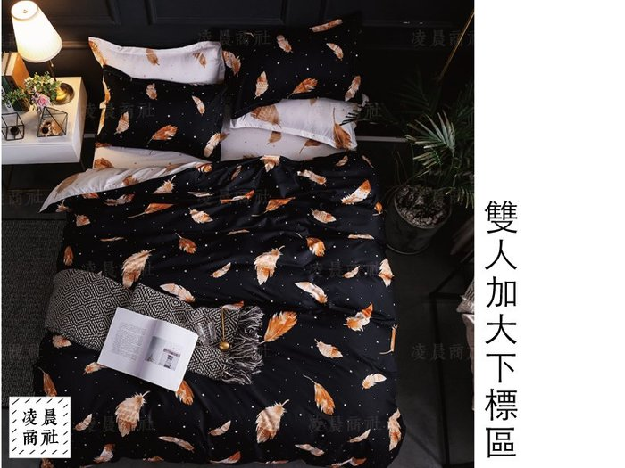 凌晨商社 // 可訂製 可拆賣 冬日溫暖 愛戀 羽毛  黑白 床包 枕套 床包被套雙人加大4件組下標區