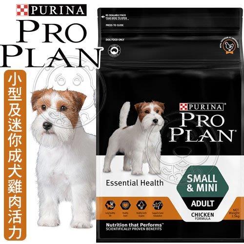 【🐱🐶培菓寵物48H出貨🐰🐹】冠能Pro Plan》小型及迷你成犬雞肉配方-2.5kg 特價620元自取不打折