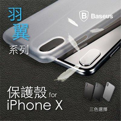 Baseus 倍思 iPhoneX 羽翼系列 超薄殼 抗刮殼 裸機 手感 全包覆 手機殼 保護殼 iPhone X