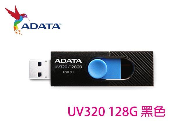 「ㄚ秒市集」威剛 UV320 128G 128GB 姆指正推式 吊飾孔 USB3.1 Gen1 隨身碟  黑色