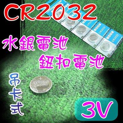 光展 CR2032 鈕扣電池 水銀電池 單顆3元 3V 汽車遙控器機車防盜器用 CR2032 水銀電池 台南市