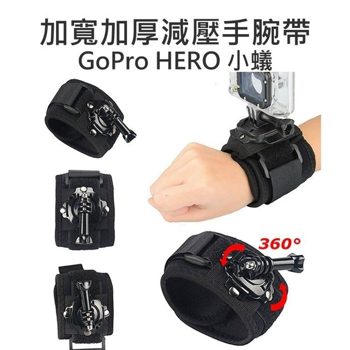 【中壢NOVA‧水世界】GoPro HD HERO 2 / 3 / 3+ 副廠 加寬加厚 彈性減壓 手腕帶 手臂帶