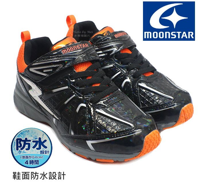 日本品牌月星 MOONSTAR  兒童運動跑鞋 (SSJ7936 黑)