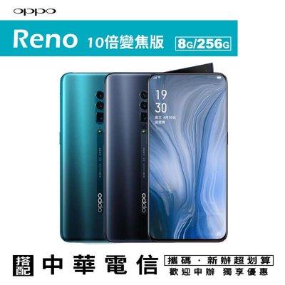 OPPO RENO 10倍變焦版 攜碼中華電信4G上網月繳699 手機優惠 高雄國菲五甲店