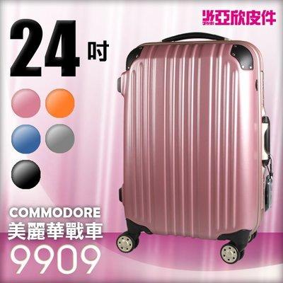 ☆東區亞欣皮件☆Commodore 美麗華戰車 硬殼行李箱-9909櫻花粉24吋