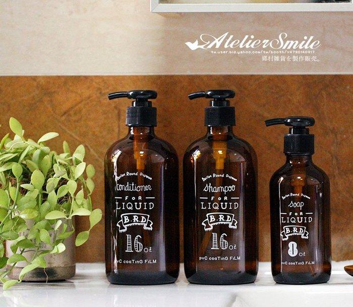 [ Atelier Smile ] 鄉村雜貨 北歐風 棕色玻璃瓶 沐浴乳 洗手乳 分裝按壓空瓶 # 16oz (現+預)