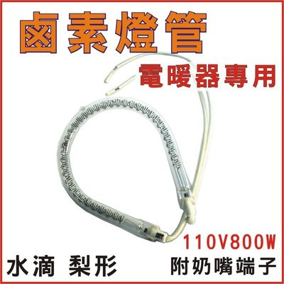 電暖器鹵素燈管 800W +2顆奶嘴端子 風扇型電暖器 各大廠牌均適用 水滴型 風扇型 電暖器 電熱管