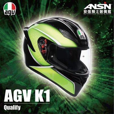 [安信騎士] 義大利 AGV K-1 K1 Qualify 萊姆綠 全罩 安全帽 亞洲版