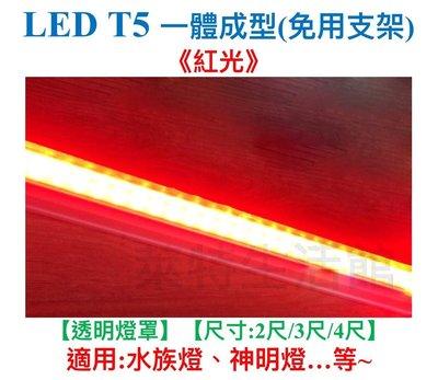 《萊特生活館》LED水族燈 T5 【3呎】【紅光】【不斷光型/免支架】 【保固1年】燈泡/日光燈/植物燈批發