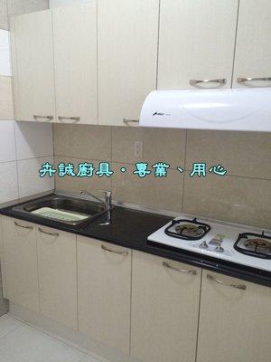 廚具流理台/工廠直營-200CM上下廚含豪山二機,最低價 26200