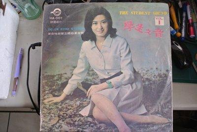 LP 黑膠唱片 ~ 學生之音 1 ~ 神鷹 HA-001 無IFPI