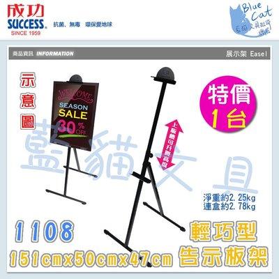 【不可 取貨】廣告宣傳 陳列架 展示板【BC31081】〈1108〉輕巧型告示板架 台《成功》【藍貓】