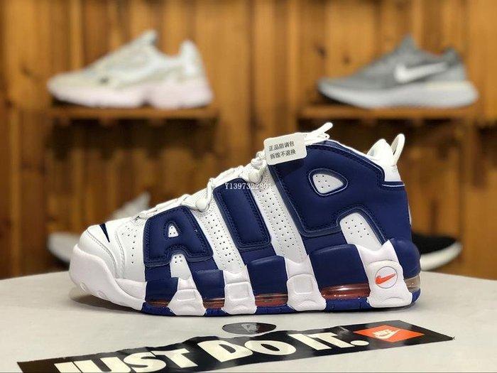 Nike Air More Uptempo 藍白 皮蓬 大AIR 經典 籃球鞋 921948 101 情侶款