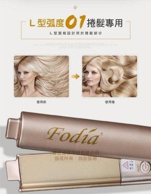 【JF Shopping Mall】【女人我最大推薦&免運】Fodia富麗雅K-35直捲兩用二合一離子夾 全球電壓 直髮