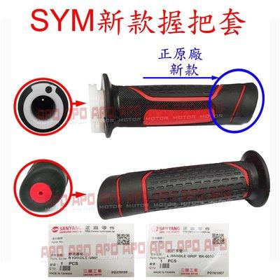 APO~F4-10-B~SYM原廠握把套部品B6款~紅黑~JETPOWER/IRX115/GT125/GT150/Z1