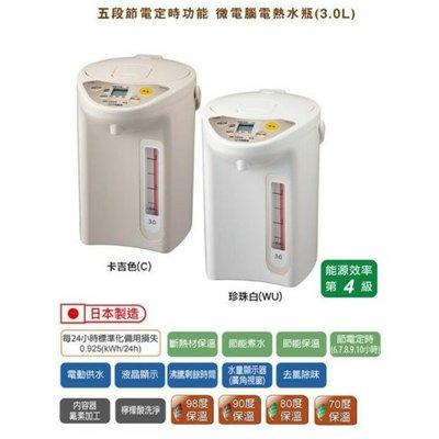 ◇*☆╮日本製,限時《免運特價2388元/台》╭☆*◇ TIGER虎牌微電腦電熱水瓶  PDR-S30R 3.0L