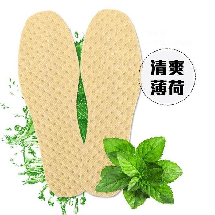 (低價衝量)鞋墊10雙裝 夏季薄荷香型男女吸汗防臭透氣減震超薄鞋墊一次性可裁剪