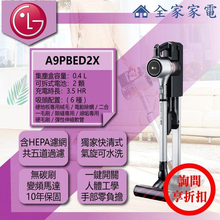 【問享折扣】LG 直立吸塵器 A9PBED2X 晶鑽銀/水洗氣旋【全家家電】另售A9PMASTER2X A9PBED2R